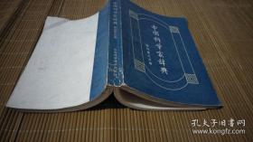 中国科学家辞典【现代第三分册】