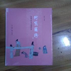 粉黛罗绮(修订版)