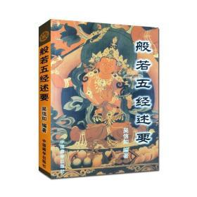 【正版】佛教书籍 般若五经述要/吴信如/唐密东密/大般若波罗蜜多经述要能
