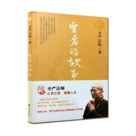【正版】佛教书籍 圣严法师:圣者的故事 学佛入门丛书 华夏出版社
