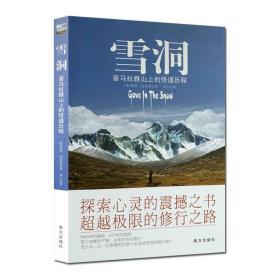 【正版】佛教书籍 雪洞: 一位妙龄少女在喜马拉雅山上的悟道历程(探索心灵的震撼
