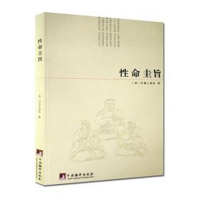 【正版】佛教书籍 性命圭旨/性命双修万神圭旨 性命圭旨全书 三圣图 大道说 性