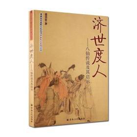【正版】佛教书籍 济世度人-八仙传说及其启示 张崇富 宗教文化出版社