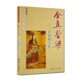 【正版】佛教书籍 全真脊梁:丘处机大传 常大群 宗教文化出版社