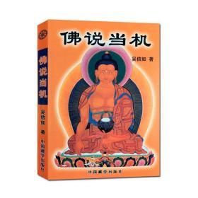 【正版】佛教书籍 佛说当机/吴信如/唐密东密普贤十大愿王略讲佛像观想佛教根本修