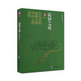 【正版】佛教书籍 扎西持林丛书 寂静之道 希阿荣博堪布