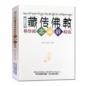 【正版】佛教书籍 真言宝典 藏传佛教格鲁派念诵辞精选 多识仁波切