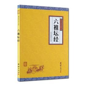 【正版】佛教书籍 六祖坛经 文白对照 谦德国学文库 中华文化讲堂 团结出版社