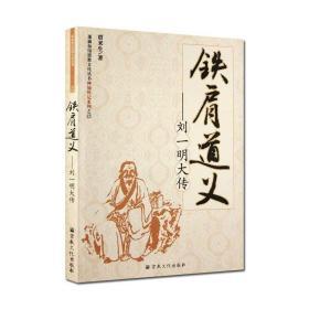 【正版】佛教书籍 铁肩道义─刘一明大传 本书以翔实的史料和生动的语言,介绍了刘