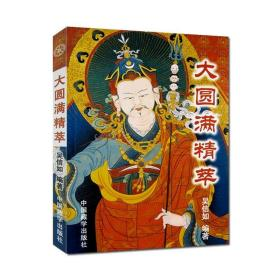 【正版】佛教书籍 大圆满精萃