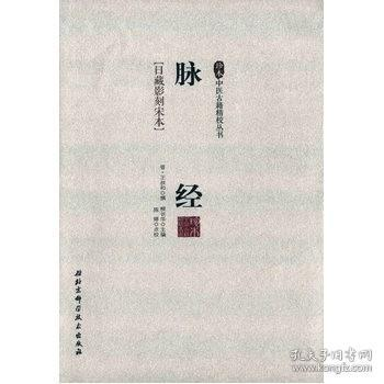 脉经/珍本中医古籍精校丛书