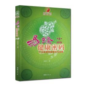 【正版】佛教书籍 易经中的健康密码 金灵子 团结出版社