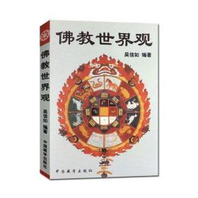 【正版】佛教书籍 佛教世界观/顾净缘/沈行如/吴信如/唐密东密佛学指要大