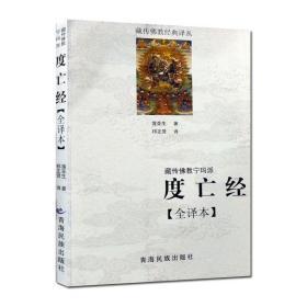 【正版】佛教书籍 藏传佛教宁玛派(度亡经全译本) 西藏度亡经 莲花生大士