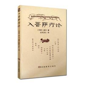 【正版】佛教书籍 入菩萨行论 湖南教育出版社 入行论印度寂天菩萨