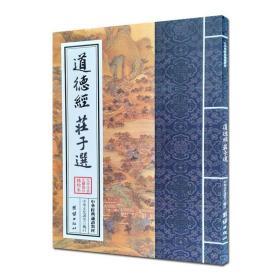 【正版】佛教书籍 道德经 庄子选 中华经典诵读教材 中华文化讲堂
