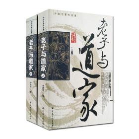 【正版】佛教书籍 老子与道家(上下册) 宗教文化出版社