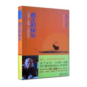 【正版】佛教书籍 圣严法师选集-真正的快乐 圣严法师书籍/严法师教禅宗经典禅宗书