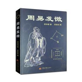 【正版】佛教书籍 周易发微 顾净缘 吴信如 中国传统哲学易经命理周易杂观周易