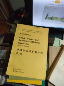 激波和反应扩散方程(英文;第2版)