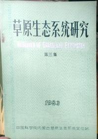 草原生态系统研究 第三集