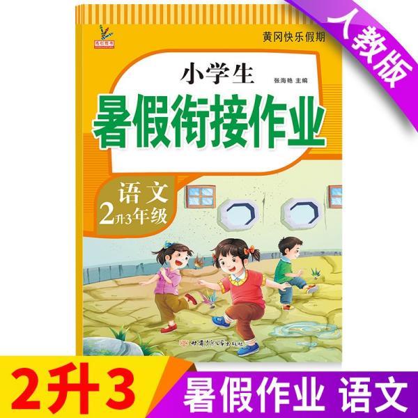 新版二年级语文暑假作业部编人教版2升3年级暑假衔接作业复习+预习