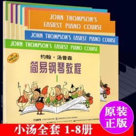 约翰.汤普森简易钢琴教程 1-8 全套8册 汤姆森儿童钢琴教材 钢琴教程小汤普森 钢琴教