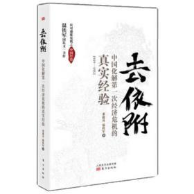 xj正版 去依附:中国化解第1次经济危机的真实经验 温铁军研究团队继《八次危机》后推出又一力