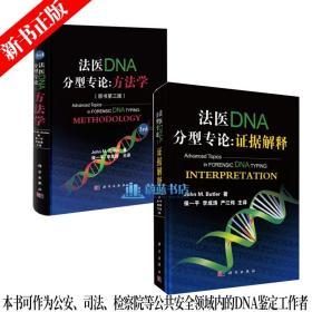法医DNA分型专论:证据解释