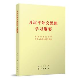 《习近平外交思想学习纲要(32开)》