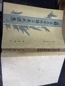 苏文忠公诗编注集成总案(上下两册)