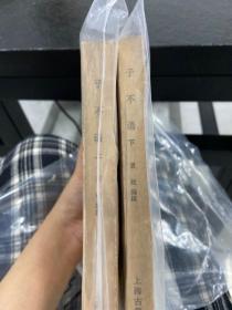 子不语(上下两册)