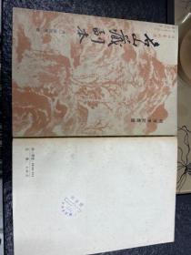名山藏副本