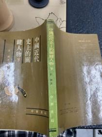 中国近代史上的关键人物(上中下三册)