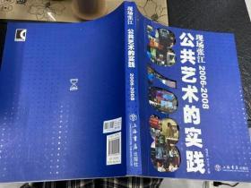现场张江:公共艺术的实践2006-2008