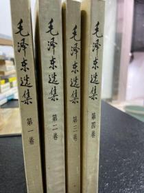 毛泽东选集 (全四卷)