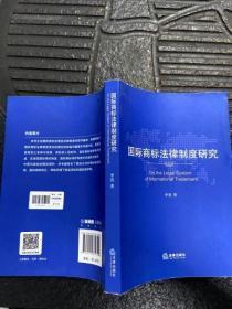 国际商标法律制度研究