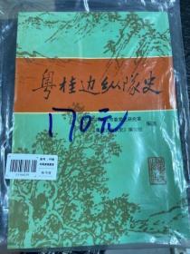 粤桂边纵队史