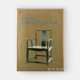 Classic Chinese Furniture: Ming And Early Qing Dynasties 中国古典家具:明式家具珍赏