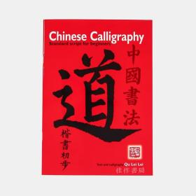 Chinese Calligraphy: Standard Script For Beginners [PB]