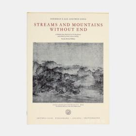 Streams And Mountains Without End 宋人溪山无尽图研究/方闻著