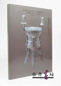 赵氏山海楼所藏古代青铜器 Bella and P. P. Chiu Chinese Bronze