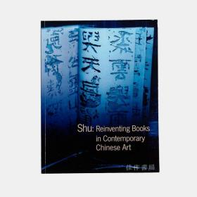Shu: Reinventing Books In Contemporary Chinese Art 当代艺术