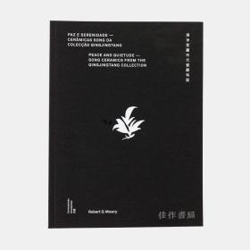 清净堂藏宋代瓷器特展/中英葡三语展览图录 宋瓷