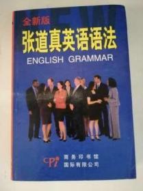 全新版张道真英语语法
