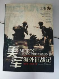 美军海外征战记(上下)