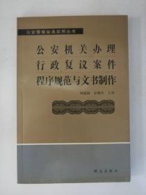 公安机关办理行政复议案件程序规范与文书制作