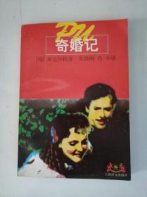 奇婚记  世界文学名著普及本