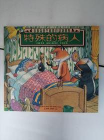 特殊的病人(注音版)/汤普森医生和他的动物朋友