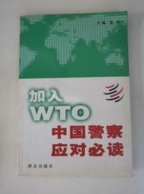 加入WTO中国警察应对必读